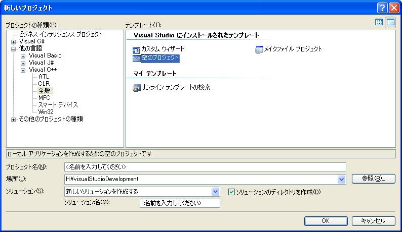 新しいプロジェクト→Visual C++→全般→空のファイル